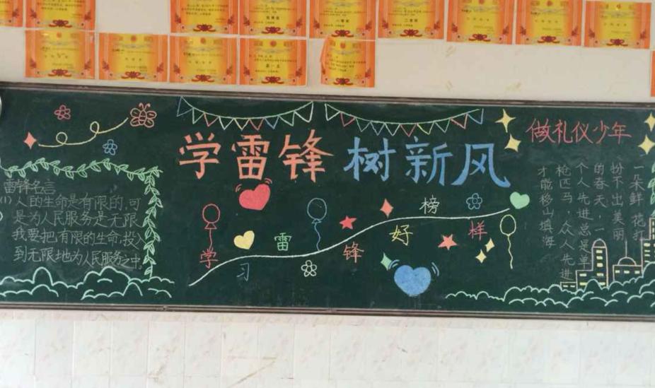大岭山 新风中学学雷锋黑板报活动简讯