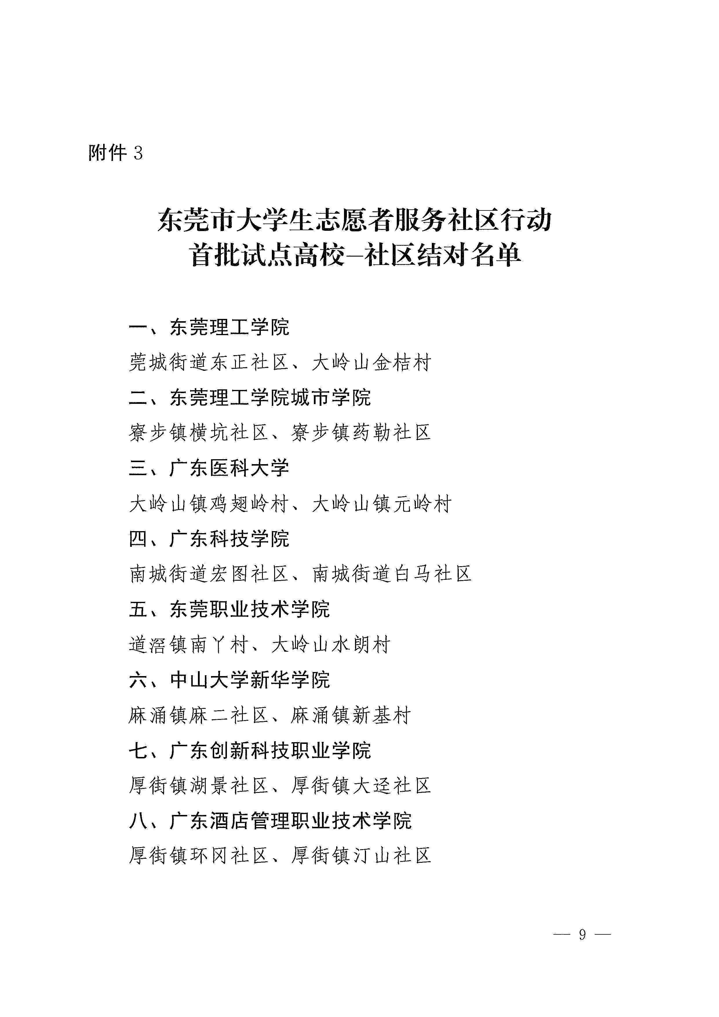 志愿者服务方案_关于印发《东莞市大学生志愿者服务社区行动工作方案》的通知 ...